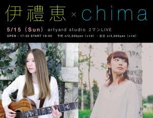 irei_chima