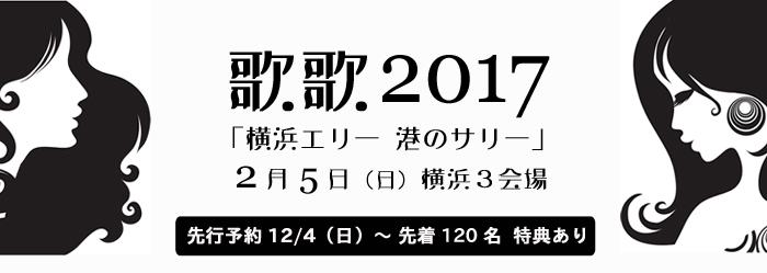 utauta2017-1