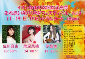 20171119 佐川真由・荒深菜摘・伊禮恵 ②