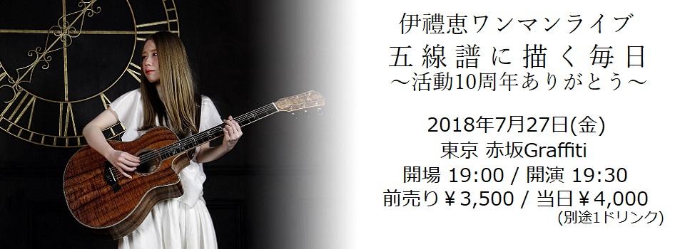 伊禮恵 OFFICIAL WEBSITE