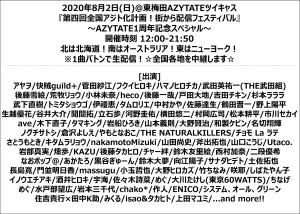 2020-8-2-haishin